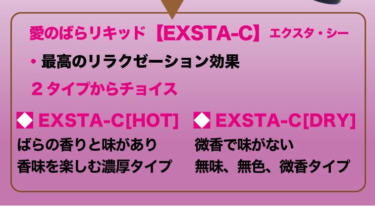 EXSTA-C(エクスタ・シー)はHOTとDRYの2タイプ