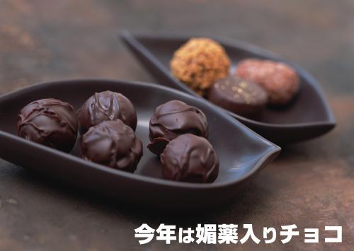 媚薬入りチョコレート